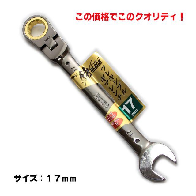 侍BLACK フレキシブルギアレンチ 17mm SFGW-17 さむらい ブラック 新登場 スパナ ナット 割り引き ギア ボルト コスパ