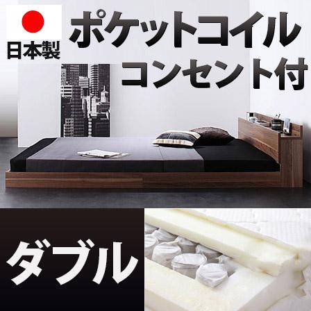 日本製 木製 ベッド フレーム フロアタイプ ヘッドボード 宮付き コンセント付き スプリングマットレス オークホワイト おしゃれ 北欧 モダン シンプル ナチュラル ミッドセンチュリー デザイン 家具 インテリア ポケットコイル ハード付き マットレス ダブル