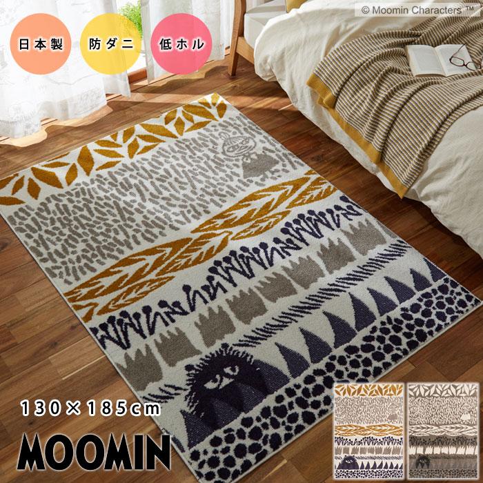 MOOMIN ムーミン ラグマット 130×185 日本製 長方形 ラグ マット カーペット 絨毯 じゅうたん 北欧 おしゃれ センターラグ リビングラグ 130×185cm 防ダニ 耐熱 床暖対応 オールシーズン 柄 リビング デザイン ナチュラル かわいい オシャレ シンプル ミー