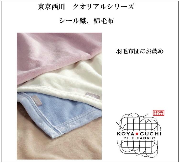 西川 日本製 クオリアル シール織り綿毛布 ダブルサイズ QL6654