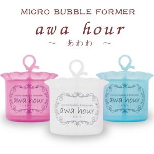 あわわ 洗顔 手洗い 泡立て器 マイクロバブルフォーマー 国産品 awa hour ツルもち肌 東急ハンズ 日本製 すっぴん美人 上品 20秒 泡の差 濃密泡
