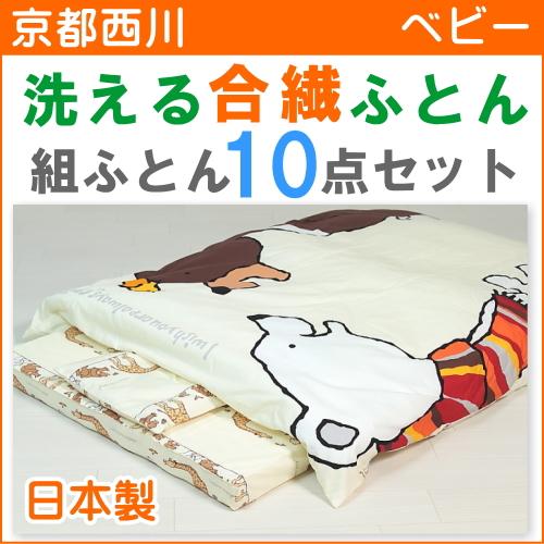 京都西川 ローズラジカル ベビー組ふとん10点セットスマイリングシリーズ【BB】