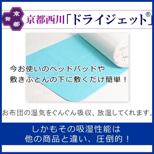 Kyoto Nishikawa DryJet Dehumidification Sheet Single Size