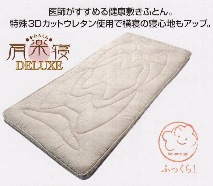 西川 肩楽寝デラックス敷きふとん シングル SY1500 sleepcomfy スリープコンフィ【CF】
