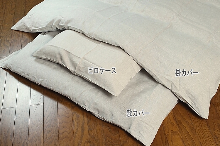 日本製フランスリネン100%先染め掛カバー キングサイズ a・sarari