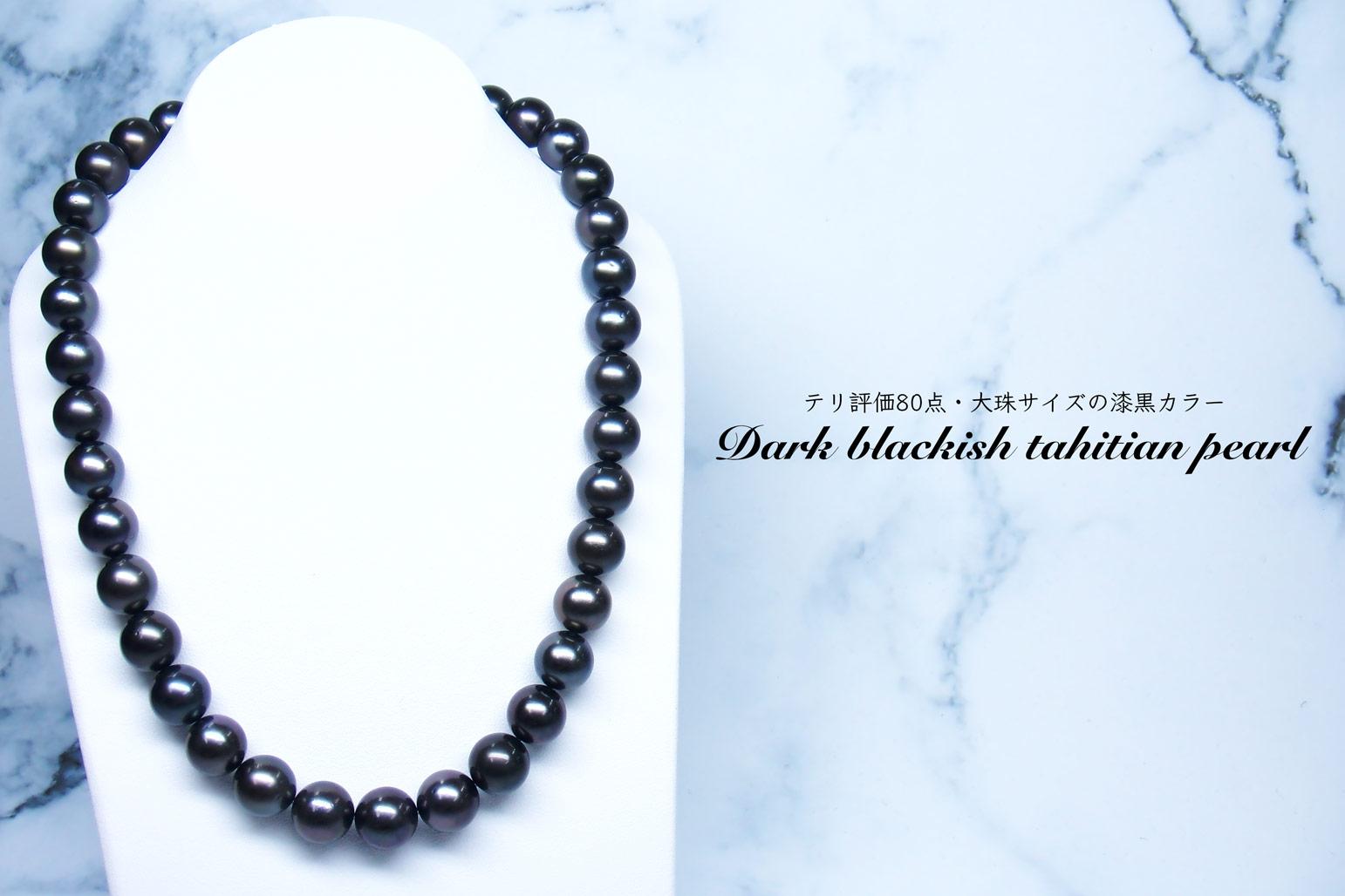 《真珠大卸からの直販》■定番サイズよりもワンサイズ大きい漆黒のブラックカラー■黒蝶真珠ネックレス[ラウンド系] 10.9-12mm【送料無料】
