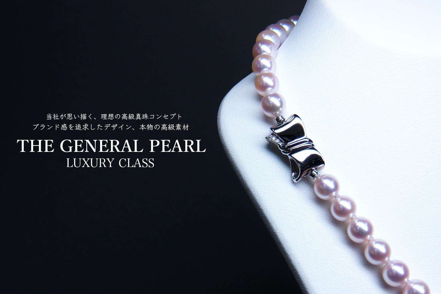 《真珠大卸からの直販》■THE GENERAL PEARL ラグジュアリークラス■越物オーロラ花珠真珠ネックレス 8.0-8.5mm【送料無料】