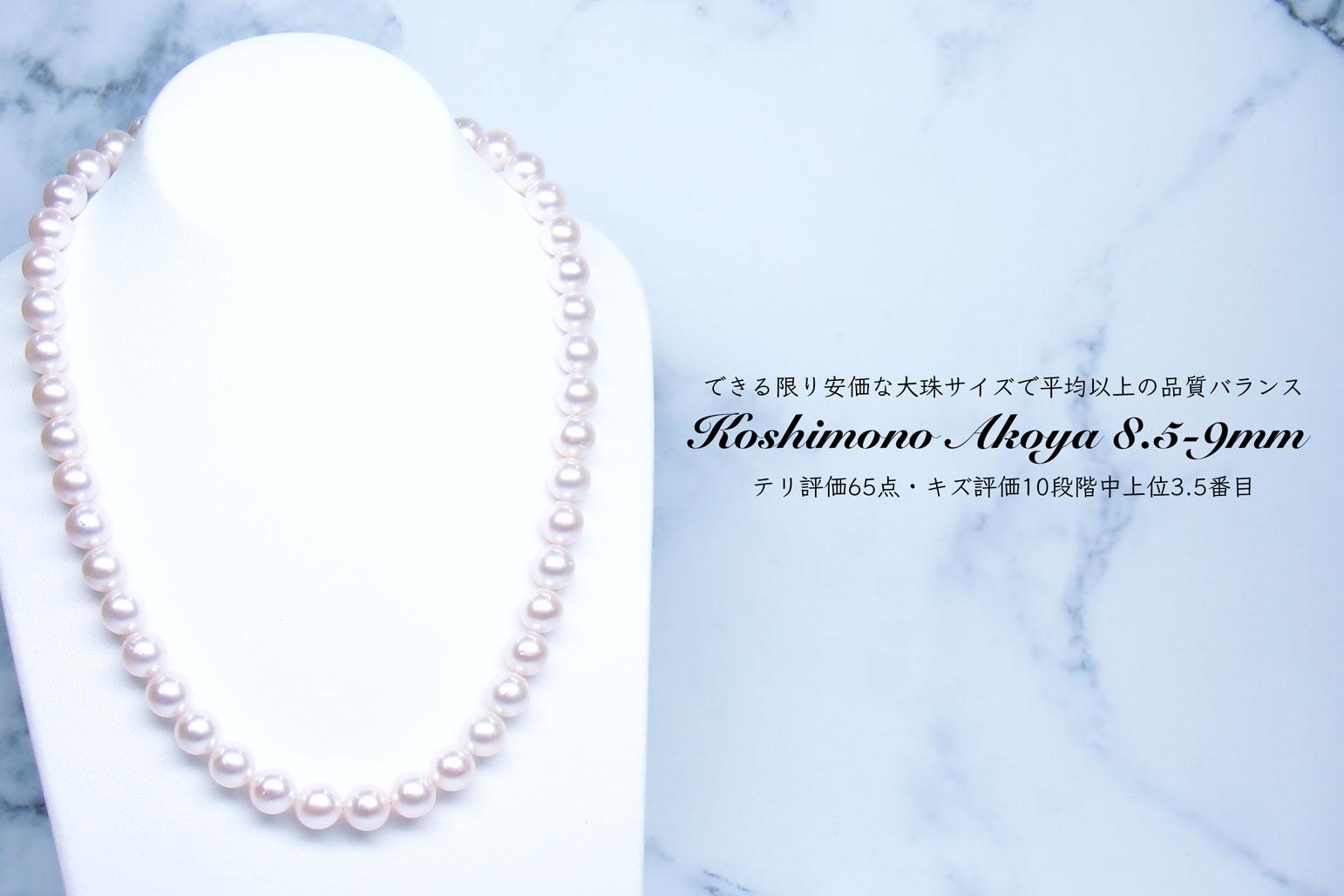 《真珠大卸からの直販》■平均的なアコヤ真珠よりも遥かに上質なテリ評価65点■越物アコヤ本真珠ネックレス[ホワイト系ピンクグリーン] 8.5-9.0mm【送料無料】