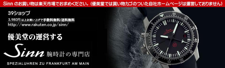 Sinn腕時計の専門店:ドイツ発!人気のSinn (ジン)腕時計の正規品販売専門店がオープン