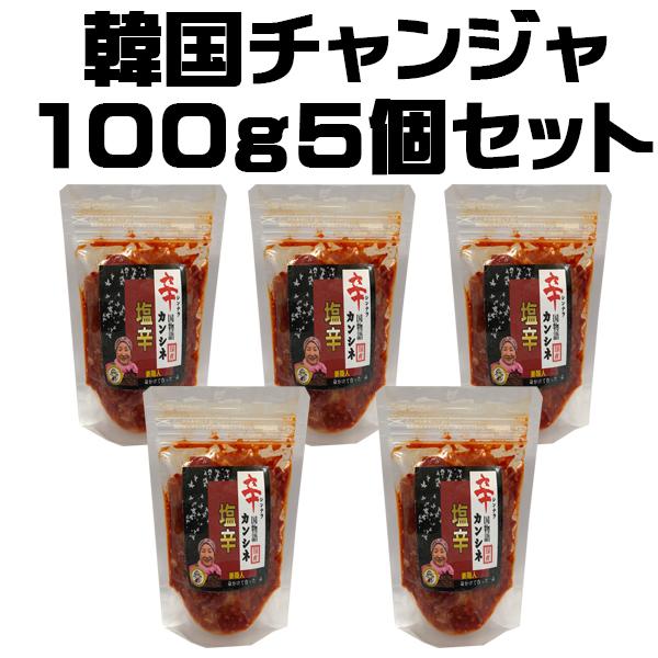 《冷凍》韓国チャンジャ(タラ塩辛)100g×5個セット 送料無料 ポイント5倍<韓国キムチ・本場キムチ>