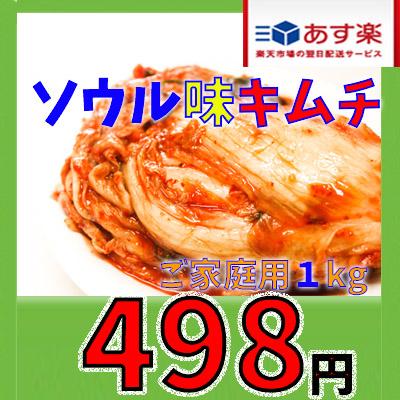 ☆★Hey !!! 新鮮な甘辛いキムチの味と食べごろなキムチをお届けします!【9,000円以上お買い上げの方、全国どこでも、送料 無料!(※一部地域除く)】 【冷蔵】ソウル味キムチ 約1kg <韓国キムチ・本場キムチ>