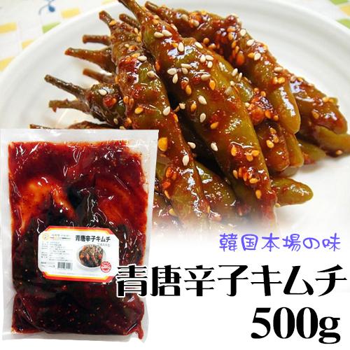 【冷蔵】青唐辛子キムチ 500g <韓国キムチ・本場キムチ>