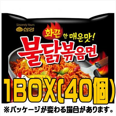 『三養(サムヤン)』ブルダック炒め麺(■BOX 40入) <韓国ラーメン>