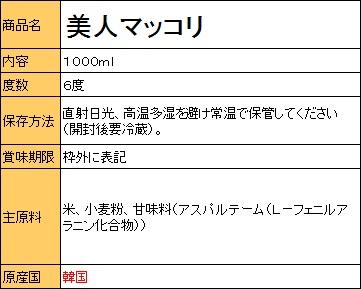 Beautiful woman U.S. マッコリ 1L (with ■ BOX 15) <Korean raw sake>