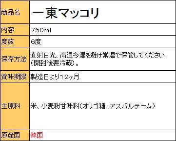 """Pocheon, one East makgeolli (pet) 750 ml (♦ BOX 20 pieces) < doburoku Korea >"