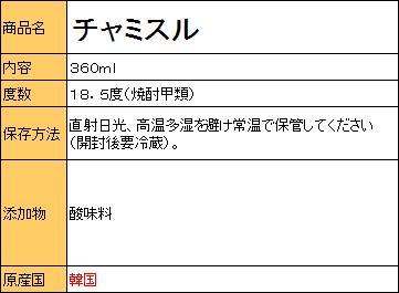 """Jinro ( Jinro )] chamisul 360 ml"