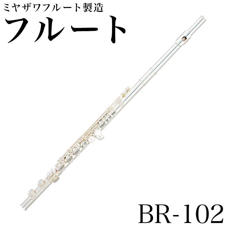 ミヤザワフルート BR-102E【ミヤザワフルート】