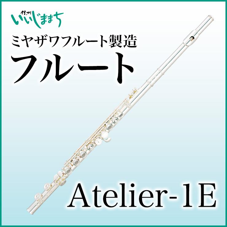 ミヤザワフルート BR-Atelier-1E【ミヤザワフルート】