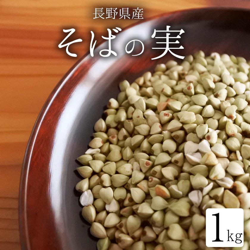 蕎麦の実 そばの実 国産 1kg 長野県産 信州そば 令和元年 メール便 送料無料【キッチンガーデンたぎり】