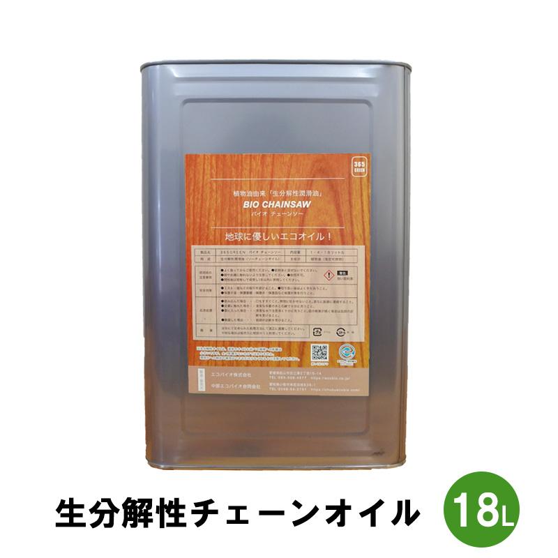 生分解性 チェーンオイル 18L 缶 エコマーク認証済み【NPO法人 森林環境】