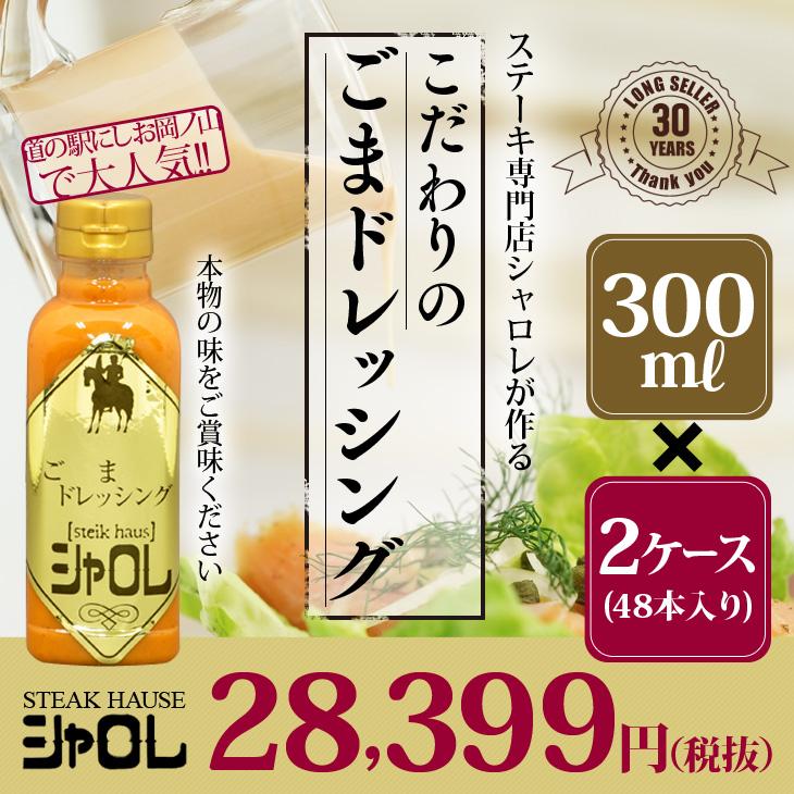 【シャロレ】こだわりのごまドレッシング【300ml】【2ケース(48本入り)】