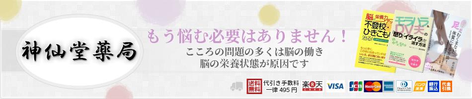 神仙堂薬局:こちらは神仙堂薬局、楽天市場店です。