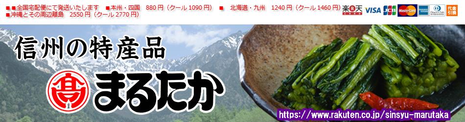 信州の特産品まるたか:漬物をはじめ、惣菜・つくだ煮・そば・ふりかけなどを扱うお店です