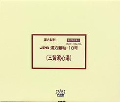 【第2類医薬品】JPS漢方顆粒-18号(三黄瀉心湯)180包(さんおうしゃしんとう)【コンビニ受取対応商品】