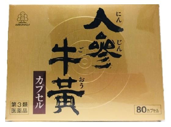 【第3類医薬品】湧永製薬 人参牛黄カプセル 80カプセル【コンビニ受取対応商品】