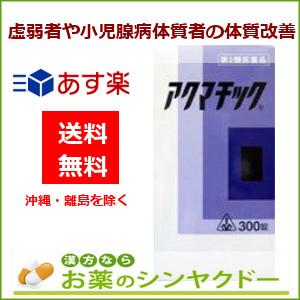 【第2類医薬品】ホノミ漢方 アクマチック 300錠【あす楽対応】