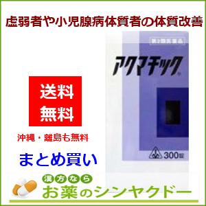 【第2類医薬品】ホノミ漢方 アクマチック 300錠×5個セット 【コンビニ受取対応商品】