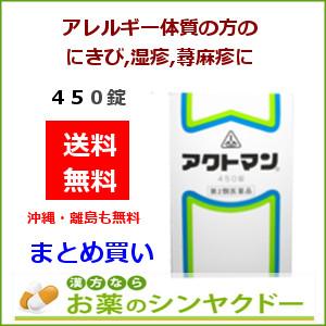 【第2類医薬品】ホノミ漢方 アクトマン 450錠×2個セット 【コンビニ受取対応商品】