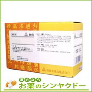 【第2類医薬品】ホノミ漢方 コイクシン 60包【コンビニ受取対応商品】