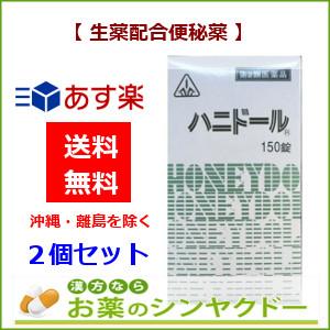 【第2類医薬品】ホノミ漢方 ハニドール 150錠×2個セット 【あす楽対応】