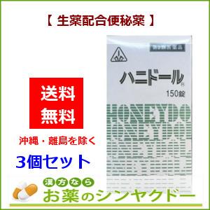 【第2類医薬品】ホノミ漢方 ハニドール 150錠×3個セット 【コンビニ受取対応商品】