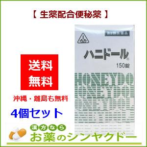 【第2類医薬品】ホノミ漢方 ハニドール 150錠×4個セット 【コンビニ受取対応商品】