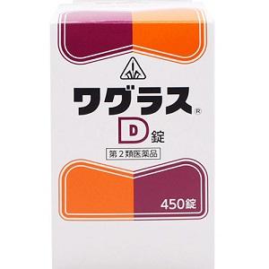 【第2類医薬品】ホノミ漢方 ワグラスD錠 450錠×2個セット 【コンビニ受取対応商品】