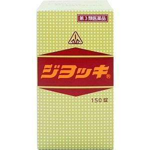 【第3類医薬品】ホノミ漢方 ジヨッキ 150錠×5個セット 【あす楽対応】※在庫無時は取寄せ