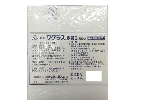 【第2類医薬品】ホノミ漢方 黄色ワグラス軟膏S 250g 【コンビニ受取対応商品】
