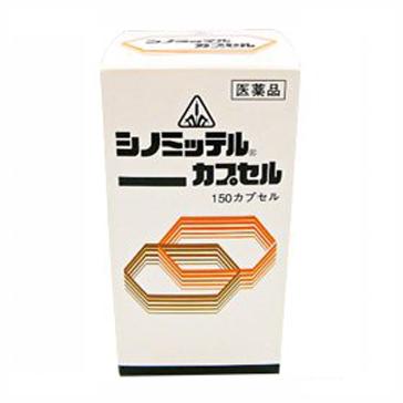 【第2類医薬品】ホノミ漢方 シノミッテルカプセル 150カプセル×2個セット 【コンビニ受取対応商品】