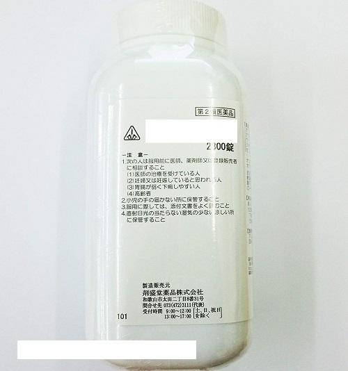 【第2類医薬品】ホノミ漢方 コンレス錠 3400錠【コンビニ受取対応商品】