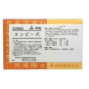 【第2類医薬品】ホノミ漢方 エンピーズ 60包【コンビニ受取対応商品】