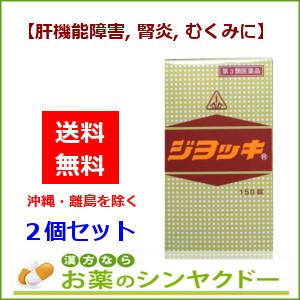【第3類医薬品】ホノミ漢方 ジヨッキ 150錠×2個セット 【コンビニ受取対応商品】