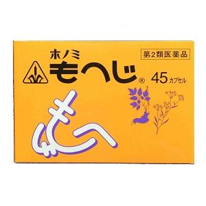 【第2類医薬品】ホノミ漢方 もへじ 45カプセル×6個セット 【コンビニ受取対応商品】