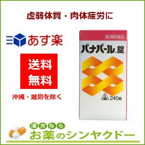 【第3類医薬品】ホノミ漢方 パナパール錠240錠【あす楽対応】