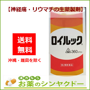 【第2類医薬品】ホノミ漢方 ロイルック (カプセル) 360カプセル【コンビニ受取対応商品】