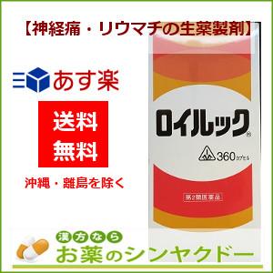 【第2類医薬品】ホノミ漢方 ロイルック (カプセル) 360カプセル【あす楽対応】