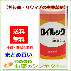 【第2類医薬品】ホノミ漢方 ロイルック (カプセル) 360カプセル×4個セット 【コンビニ受取対応商品】