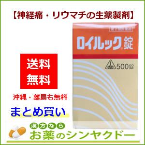 第2類医薬品 リアップ ホノミ漢方 クラシエ ロイルック錠 500錠 6個