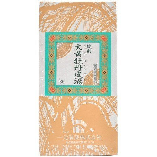 【第2類医薬品】一元大黄牡丹皮湯(だいおうぼたんぴとう):1000錠【コンビニ受取対応商品】